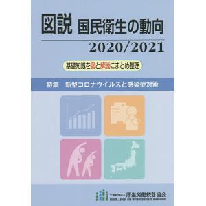 図説国民衛生の動向 2020/2021 / 厚生労働統計協会
