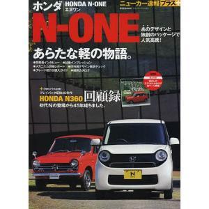ホンダN-ONE 〈プラス企画〉ホンダN360回顧録