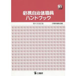 必携自治体職員ハンドブック / 公職研編集部