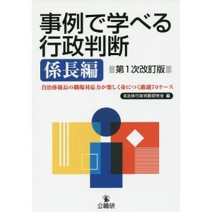 事例で学べる行政判断 係長編 / 自治体行政判断研究会