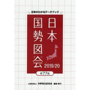 日本国勢図会 日本がわかるデータブック 2019/20 / 矢野恒太記念会