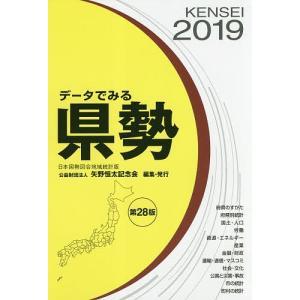 データでみる県勢 2019 / 矢野恒太記念会