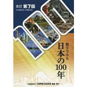 数字でみる日本の100年 日本国勢図会長期統計版 / 矢野恒太記念会