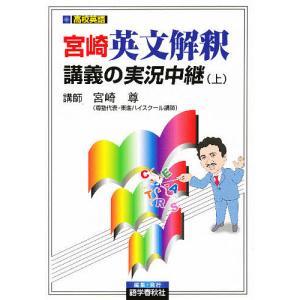 宮崎 英文解釈講義の実況中継 上 / 宮崎尊
