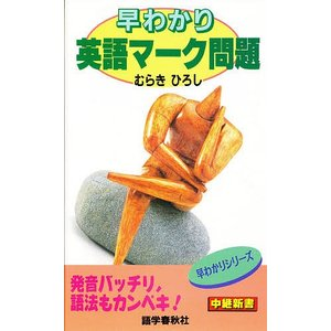 :むらきひろし 出版社:語学春秋社 発行年月:1996年12月 シリーズ名等:中継新書