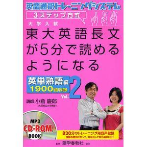 著:小倉慶郎 出版社:語学春秋社 発行年月:2010年05月