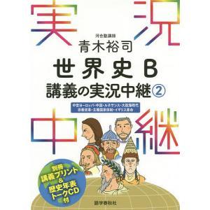 青木裕司世界史B講義の実況中継 2 / 青木裕司|bookfan