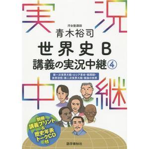 青木裕司世界史B講義の実況中継 4 / 青木裕司|bookfan