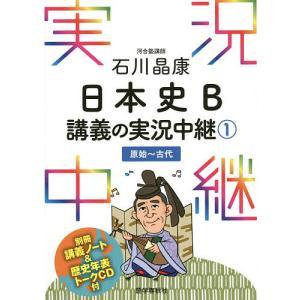 石川晶康日本史B講義の実況中継 1 / 石川晶康