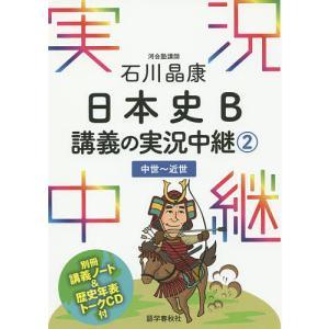 石川晶康日本史B講義の実況中継 2 / 石川晶康