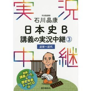著:石川晶康 出版社:語学春秋社 発行年月:2015年11月 巻数:3巻
