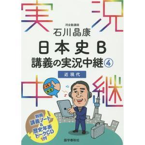 石川晶康日本史B講義の実況中継 4 / 石川晶康