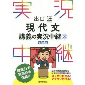 出口汪現代文講義の実況中継 3 / 出口汪
