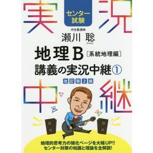 瀬川聡地理B講義の実況中継 センター試験 1 / 瀬川聡