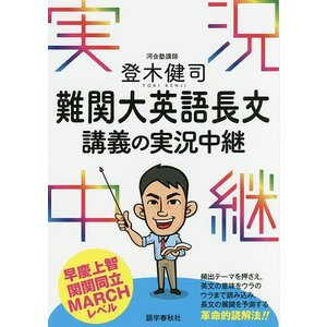 登木健司難関大英語長文講義の実況中継 / 登木健司