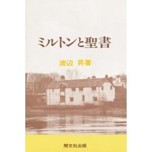 著:渡辺昇 出版社:開文社出版 発行年:1990年