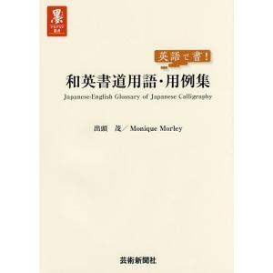 英語で書!和英書道用語・用例集/出頭茂/MoniqueMorley