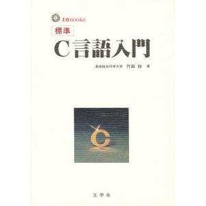 標準C言語入門 / 竹田仰