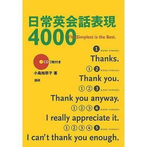 著:小島加奈子 出版社:語研 発行年月:2004年01月