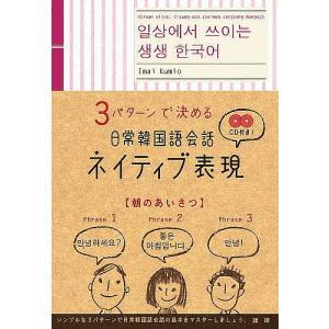3パターンで決める日常韓国語会話ネイティブ表現 / 今井久美雄