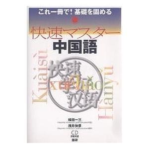著:植田一三 著:浅井伸彦 出版社:語研 発行年月:2007年11月 シリーズ名等:これ一冊で!基礎...