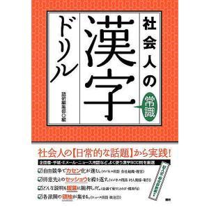 テキスト 社会人の常識漢字ドリル/語研編集部