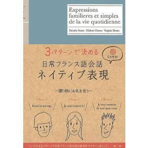 著:井上大輔 出版社:語研 発行年月:2009年07月