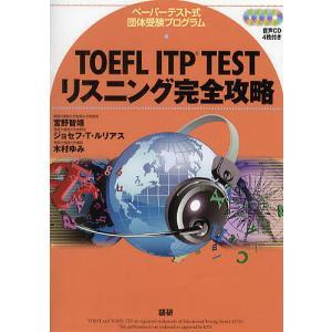TOEFL ITP TESTリスニング完全攻略 ペーパーテスト式団体受験プログラム / 宮野智靖 /...