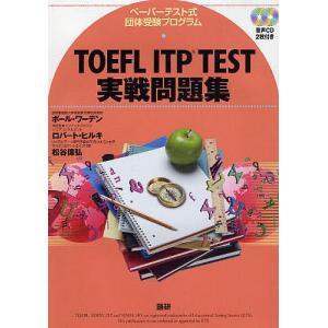 出版社:語研 発行年月:2011年11月 シリーズ名等:ペーパーテスト式団体受験プログラム