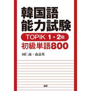 韓国語能力試験 TOPIK1・2級 bookfan