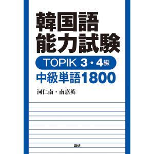 韓国語能力試験 TOPIK3・4級