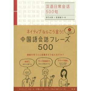 ネイティブならこう言う!中国語会話フレーズ500 / 淳于永南 / 新海敦子
