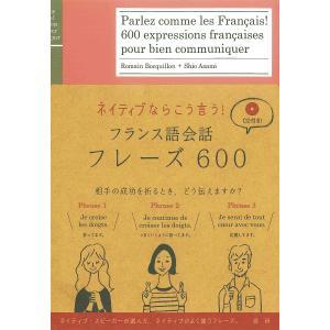 著:RomainBocquillon 著:浅見子緒 出版社:語研 発行年月:2017年04月
