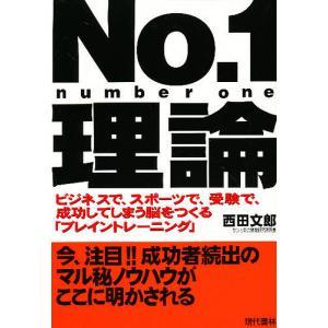 No.1理論 ビジネスで,スポーツで,受験で,成功してしまう脳をつくる「ブレイントレーニング」 / 西田文郎|bookfan