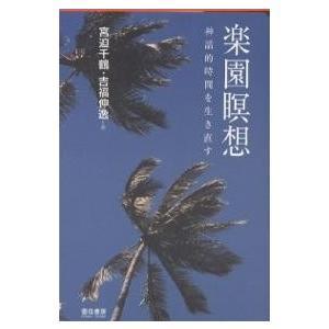 著:宮迫千鶴 著:吉福伸逸 出版社:雲母書房 発行年月:2001年09月