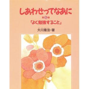 しあわせってなあに 第5巻 / 大川隆法 / 子供 / 絵本