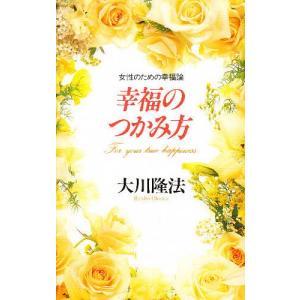 幸福のつかみ方 女性のための幸福論 / 大川隆法