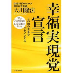 著:大川隆法 出版社:幸福の科学出版 発行年月:2009年06月 シリーズ名等:OR BOOKS