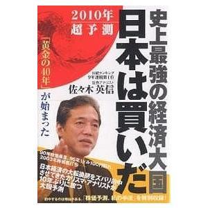 著:佐々木英信 出版社:幸福の科学出版 発行年月:2006年02月 キーワード:ビジネス書