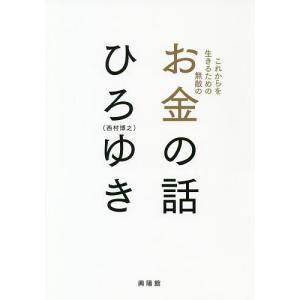 著:ひろゆき 出版社:興陽館 発行年月:2019年03月 キーワード:ビジネス書