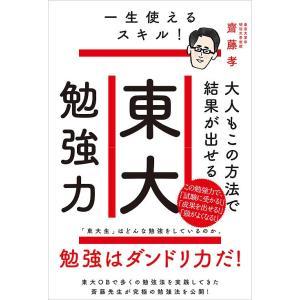 大人もこの方法で結果が出せる東大勉強力 一生使えるスキル! / 齋藤孝