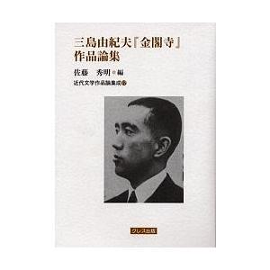 三島由紀夫『金閣寺』作品論集 / 佐藤秀明