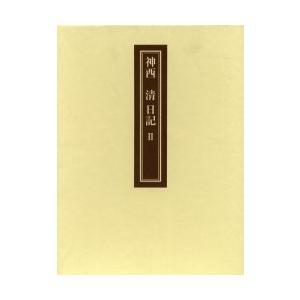 著:神西清 編:石内徹 出版社:クレス出版 発行年月:2005年10月