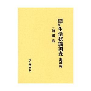 朝鮮総督府生活状態調査 地域編 2 復刻/朝鮮総督府