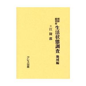 朝鮮総督府生活状態調査 地域編 3 復刻/朝鮮総督府