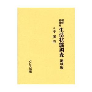 朝鮮総督府生活状態調査 地域編 4 復刻/朝鮮総督府