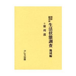 朝鮮総督府生活状態調査 地域編 5 復刻/朝鮮総督府