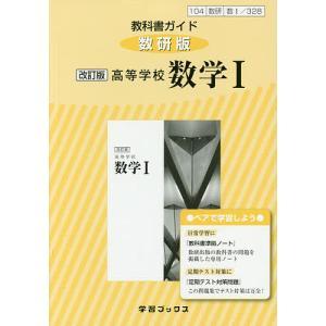 教科書ガイド数研版 328高等学校数学1