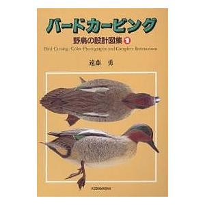 バードカービング 野鳥の設計図集 1 / 遠藤勇
