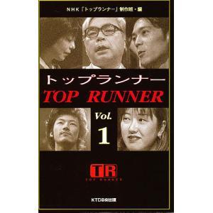 編:NHKトップランナー制作班 出版社:KTC中央出版 発行年月:1998年04月
